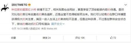 一名微博網友發帖,談「種花家的愛國紅小將」被銷號的感想。(網頁截圖)