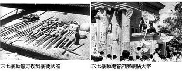 解密檔案:中共擬透過暴動收回香港
