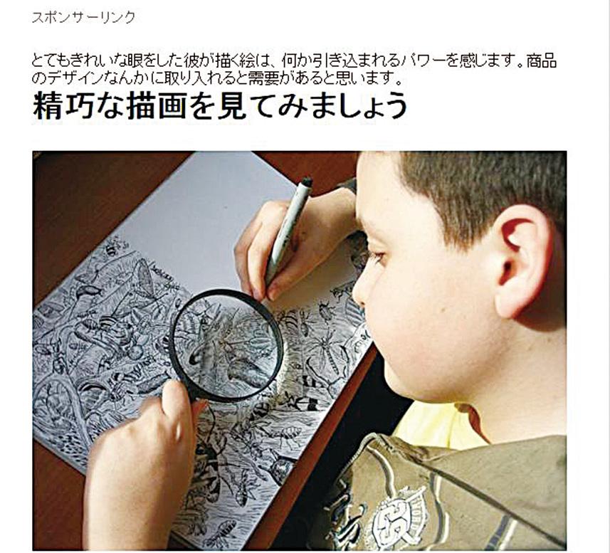 小時候的杜辛只要給他一張紙和筆,就可以讓他坐在畫桌前面畫上大半天,看他一手拿著放大鏡、一手作畫。(Dušan Krtolica Facebook)