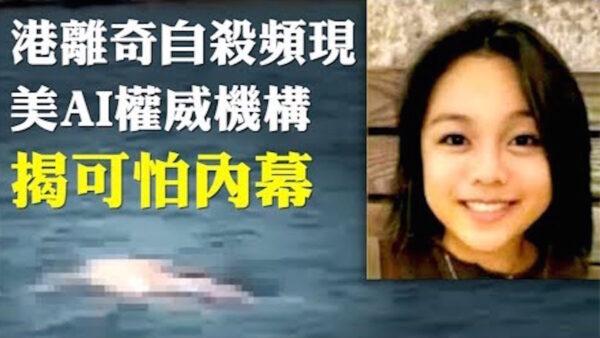 香港15歲少女陳彥霖失蹤浮屍海面,曾參與反送中,是跳水運動員。(影片截圖)