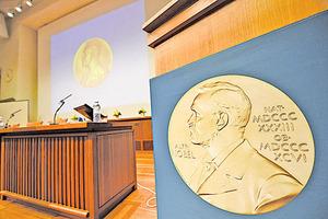 研究緩解全球貧困之法 三學者獲諾貝爾經濟學獎