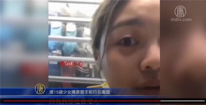 港15歲少女陳彥霖生前自拍。(新唐人影片截圖)