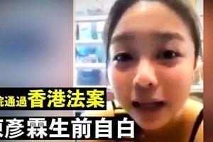 【拍案驚奇】陳彥霖生前自白 美香港法案有改