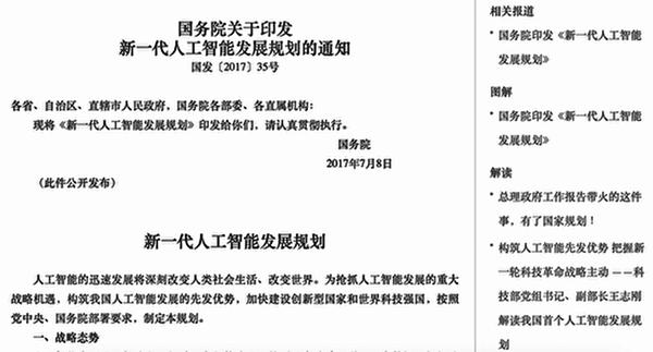 中共2017年7月下達的通知。(中共官網截圖)