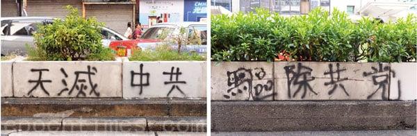 香港民怨沸騰 反共標語湧現街頭