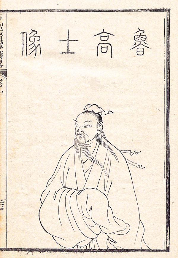 清《古聖賢像傳略》中的魯仲連像(公有領域)