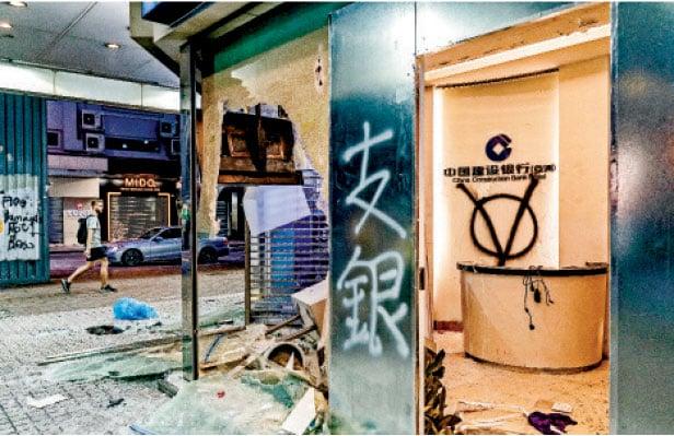 中共為避免外匯短缺激發金融危機,不得不竭力圍堵資金外流。因中共干預而越演越烈的香港風暴,也似乎與此存有某些關聯。圖為「反送中」運動中一間被破壞的中資銀行。(AFP)