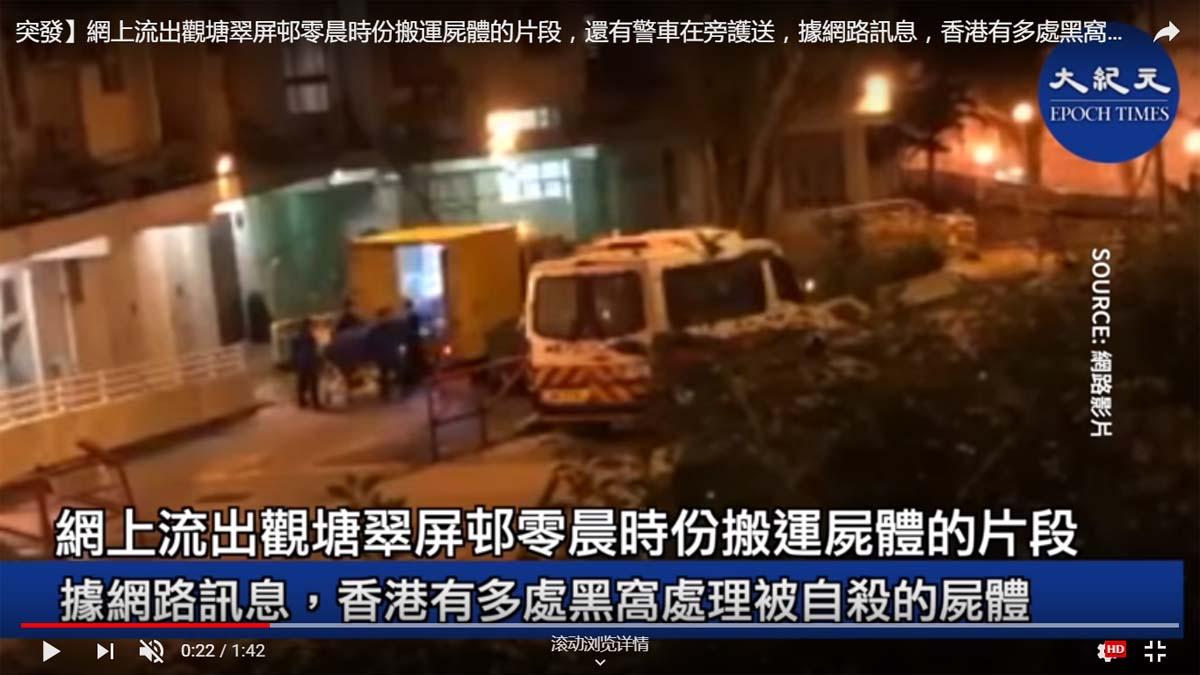 網傳影片,疑似香港警方凌晨搬運屍體。(影片截圖)