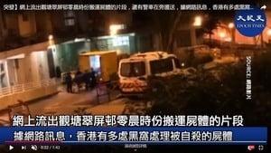 實拍香港觀塘凌晨搬運屍體狀物 警車護送(影片)