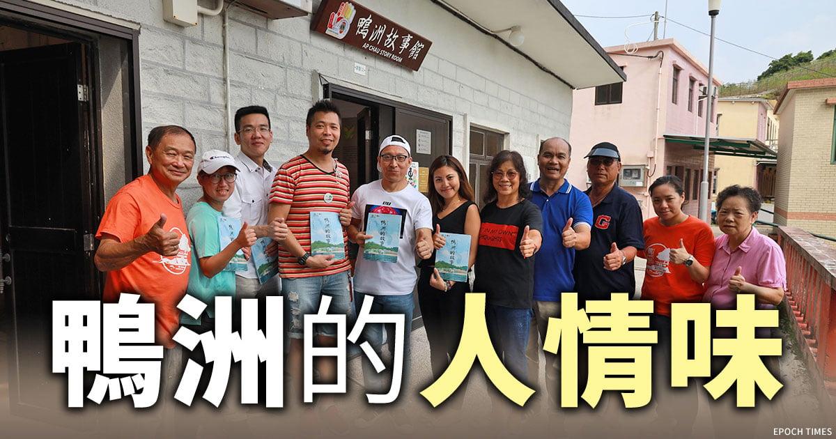 一年後,「山竹」義工再次到訪鴨洲,村民們熱情接待。(陳仲明/大紀元)