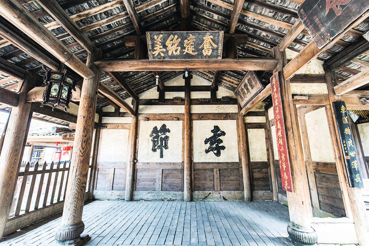 福建連城,培田古村落,吳氏祠堂的牆上寫著「孝節」二字。(大紀元資料室)