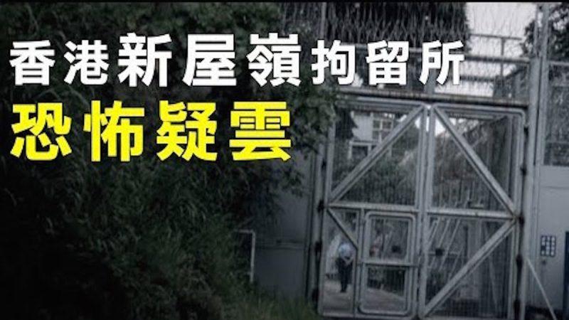 涉嫌呼籲包圍新屋嶺  網名「金正恩」被控獲准保釋