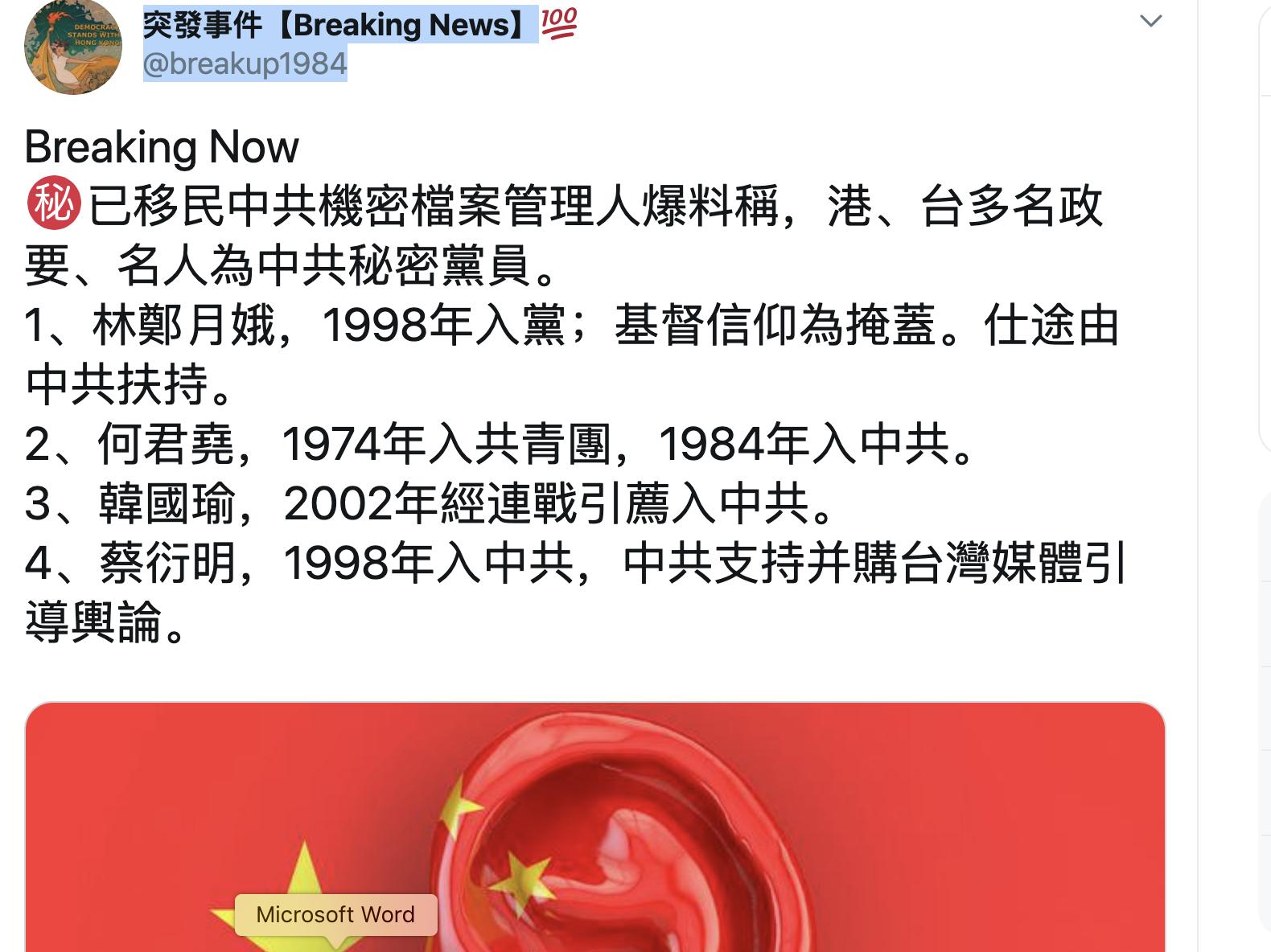 推特帳號「突發事件【Breaking News】」16日發推文稱,已移民的中共機密檔案管理人爆料透露,特首林鄭月娥於1998年入黨。(網絡截圖)