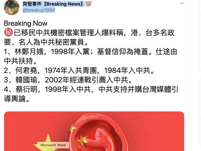 網絡瘋傳林鄭月娥是中共黨員