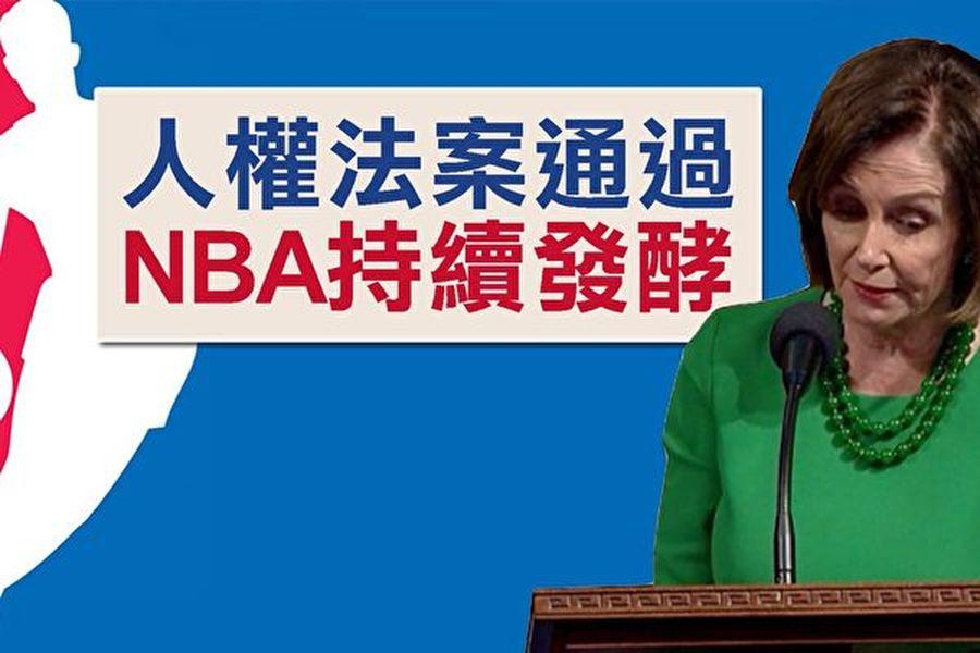 美國眾議院無異議輕鬆通過《香港人權與民主法案》及另外兩項與香港相關的議案。(新唐人合成)