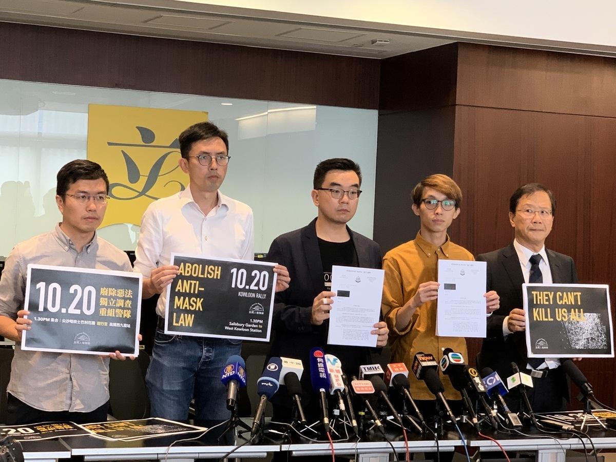 18日警方對20日的遊行發出反對通知書,下午民陣與民主派舉行記者會表示,已經向上訴委員會提交上訴書。(葉依帆/大紀元)
