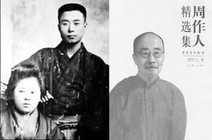 魯迅之弟周作人 悽慘中死去(上)