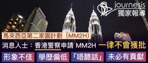 馬來西亞疑拒港警移民 民眾:大灣區是港警歸屬
