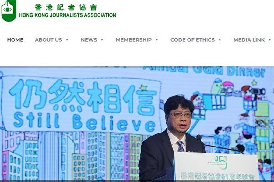 香港記者協會主席楊健興指,希望了解其申請理據及準則,是否警方要求,律政司便會申請。他擔心影響公平、公開的原則,以及公眾知情權。(香港記協網站截圖)