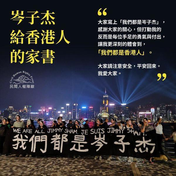 10.20反惡法遊行前夕 岑子杰發表致香港人家書