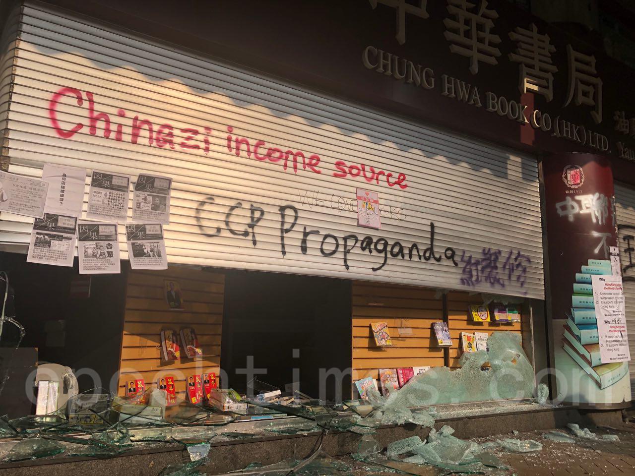 20日下午油麻地中華書局被砸,被塗污,有民眾表示,疑是喬裝示威者砸的。(余天佑/大紀元)