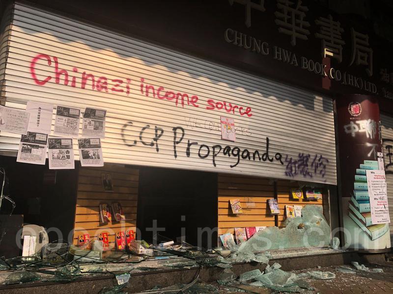 中華書局疑被喬裝示威者砸毀