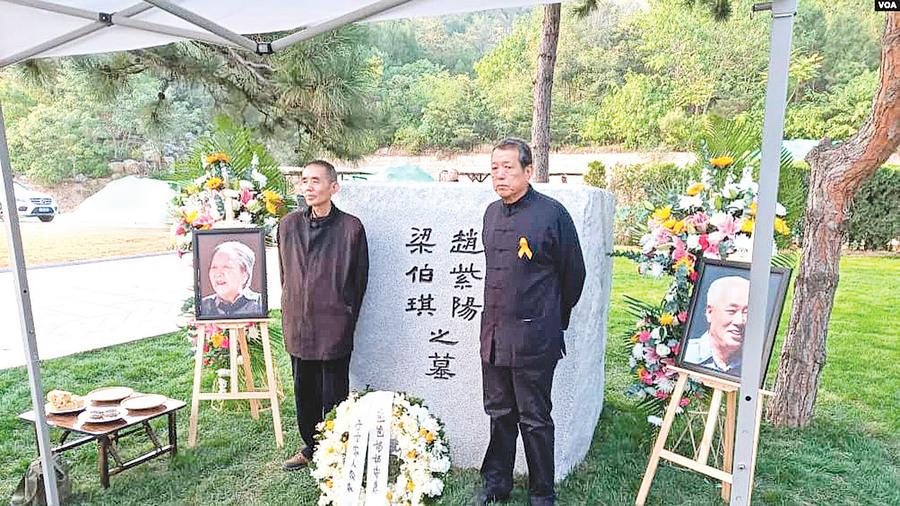 趙紫陽骨灰 葬於天壽陵園