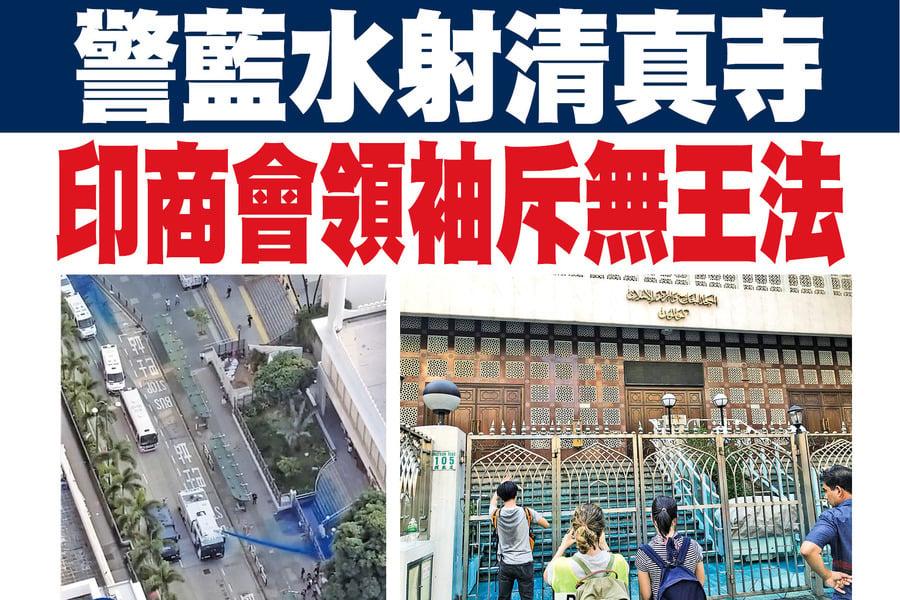 警藍水射清真寺 印商會領袖斥無王法