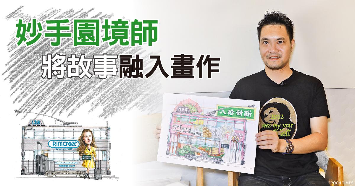 園境師阮繼增,將香港地區文化融入「電車畫」中。(陳仲明/大紀元)