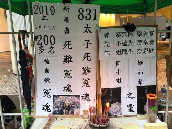10月6日,香港民眾在灣仔軒尼斯道莊士敦道交界設靈堂。(余天祐/大紀元)