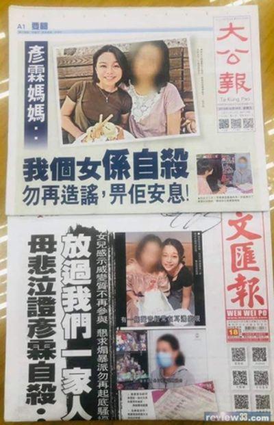 兩家香港黨媒刊登的陳彥霖母女合照,也顯示陳母是齊肩短髮,與在TVB受訪的「陳媽媽」明顯不同。(網絡圖片)