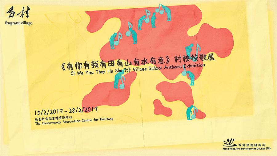 【教育活動速遞】《有你有我有田有山有水有意》村校校歌展