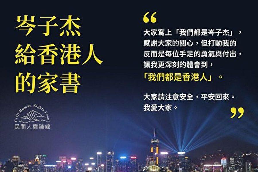 日前在旺角遇襲的民陣召集人岑子杰,10月19日發表一封致香港人的「家書」,再次強調和平、理性、非暴力抗爭,呼籲抗爭者在運動裏勿以種族去標籤任何人,並注意安全。(大紀元合成圖)