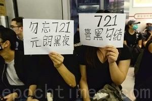 721元朗事件:香港司法被破壞標誌事件