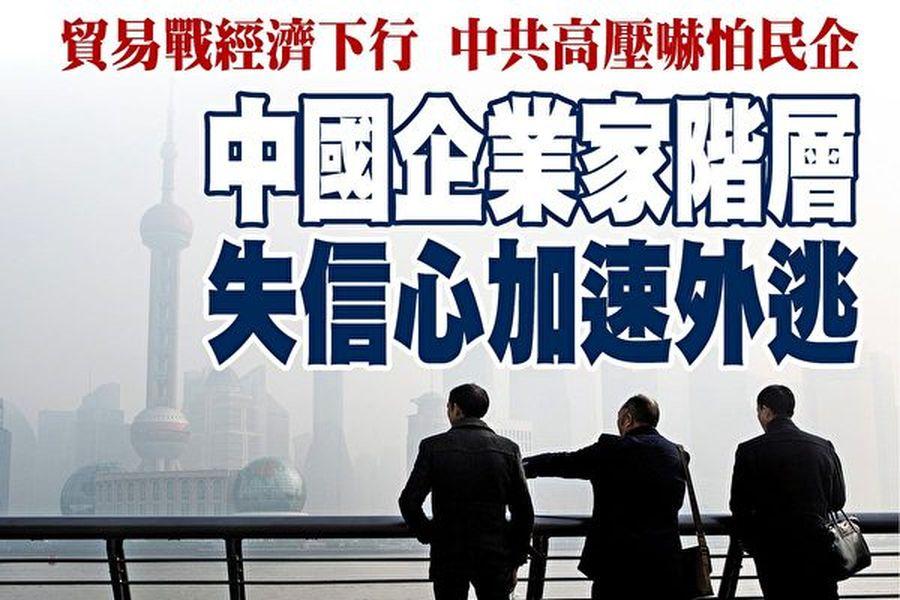 中共在加大打壓私企的情況下,卻邀請跨國企業來華投資、合作,引外界關注。(大紀元合成圖)