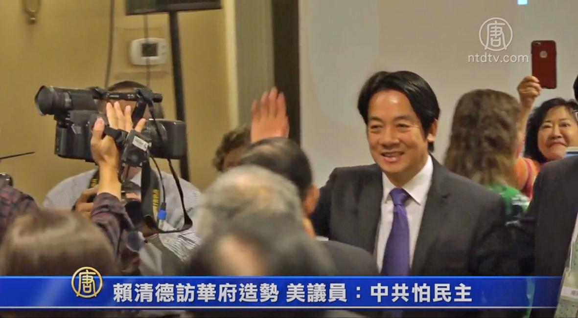 距離2020年台灣總統大選不到三個月,前行政院長賴清德,10月19日中午,在美國華府出席了「蔡英文總統連任華府後援會」舉辦的造勢活動,為蔡英文輔選。(影片截圖)