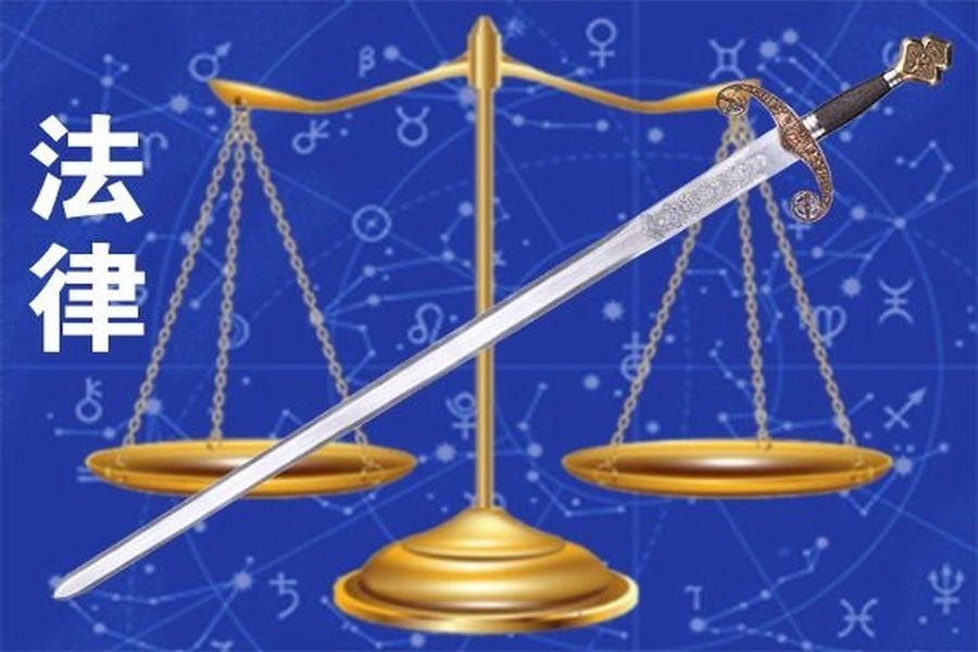 1999年中共江澤民集團迫害法輪功以來,公檢法司機構在政法委、「610」辦公室的直接干預、操縱下大量冤判、枉判法輪功學員。(明慧網)