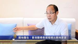 戰地醫生:香港醫療救援環境比戰地更差