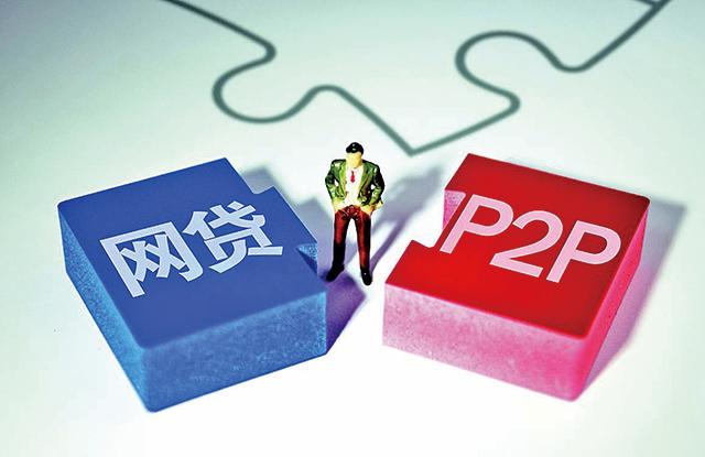 中國P2P 網貸平台接連倒閉後,如今被一刀切關停。(大紀元資料室)