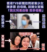 郭文貴:陳彥霖被中共殺害