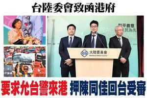 台陸委會致函港府 要求允台警來港 押陳同佳回台受審