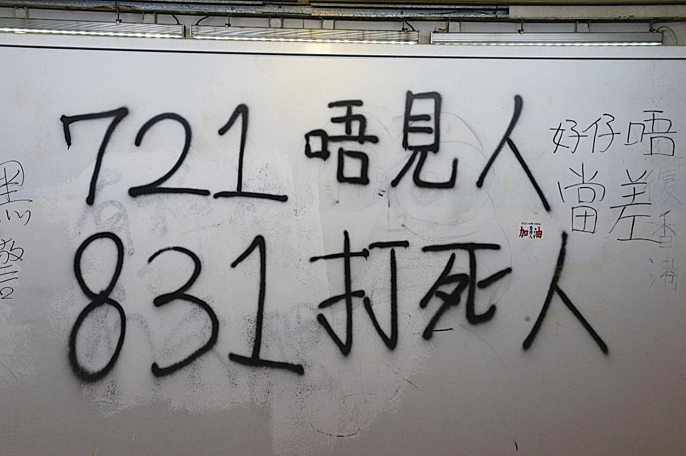 抗爭者在灣仔警察總部附近的牆上噴上口號,諷刺香港警察。(宋碧龍/大紀元)
