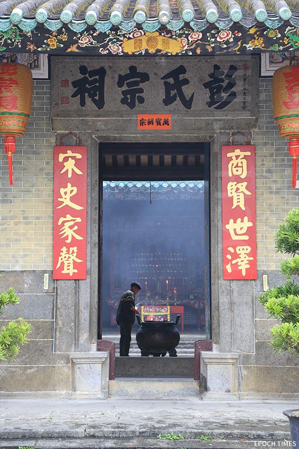 彭氏族人每年黃曆二月初二在彭氏宗祠舉行春祭。(陳仲明/大紀元)