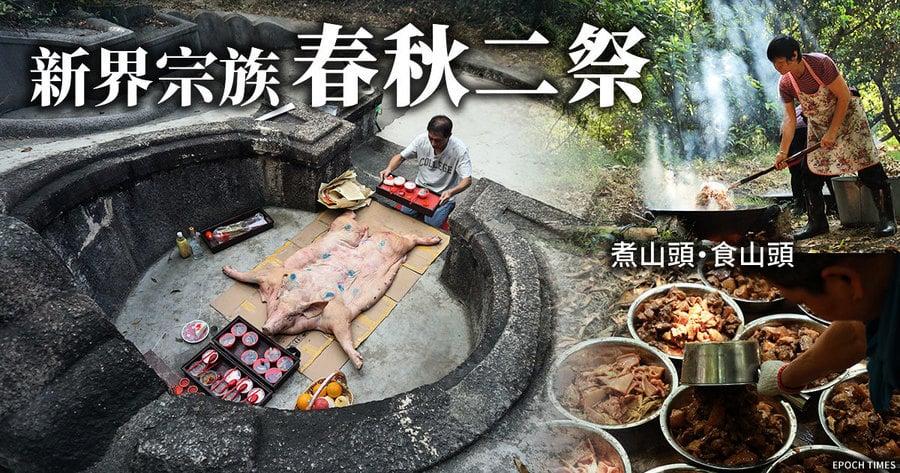 新界宗族春秋二祭 凝聚族人延續傳統孝道