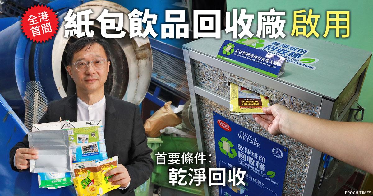 香港首間回收紙包飲品盒及製紙漿廠「喵坊」(Mil Mill)於本月21日正式啟用。(設計圖片)