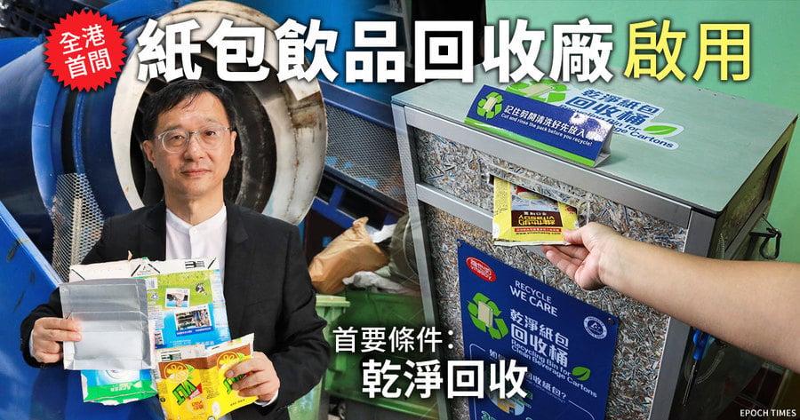 首間紙包飲品回收廠啟用 乾淨回收為首要條件