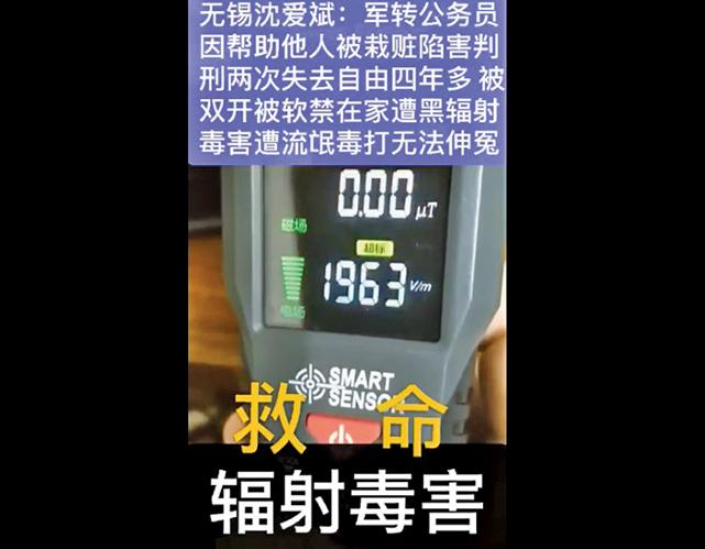 無錫居民沈愛斌被地方政府以強輻射波控制導致全家身體不適,痛苦不堪。(影片截圖)
