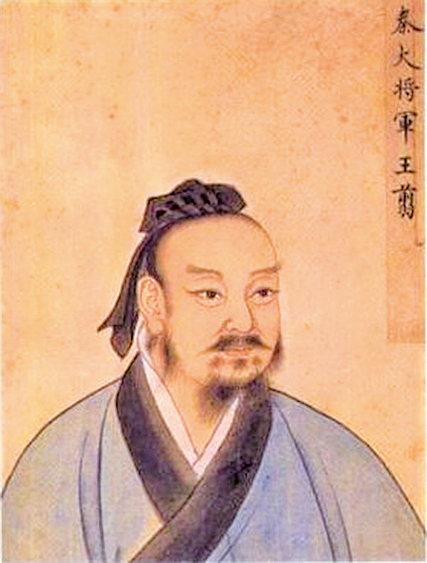 清宮殿藏畫本—王翦(公有領域)