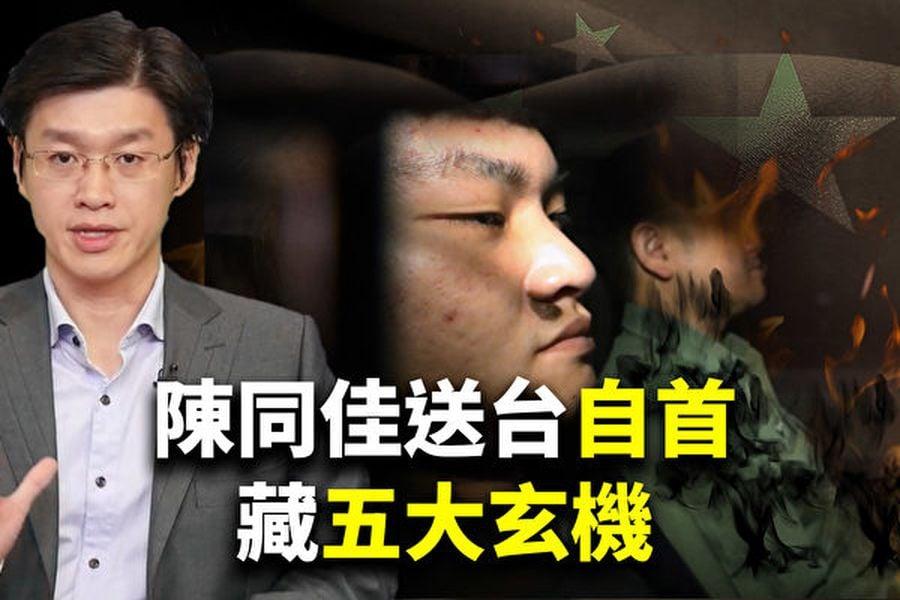 10月23日,陳同佳出獄,之後如何來台送審,港台政府爭執不下,其背後是甚麼?(大紀元合成)