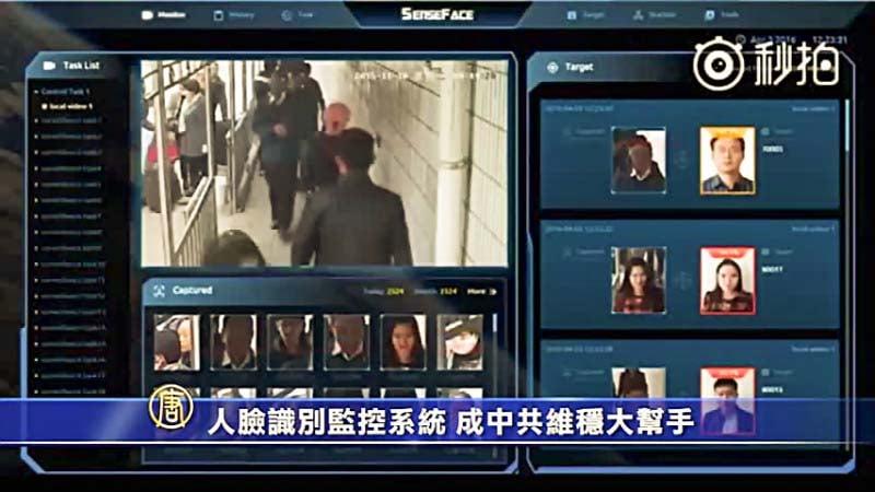 人臉識別系統是中共的重要維穩手段,在香港也早已實施。(影片截圖)